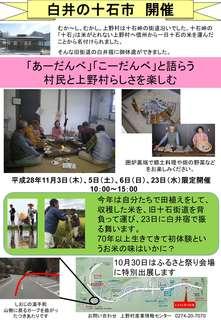 2016年11月白井宿チラシ.jpg
