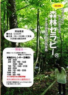 2019年森林セラピーチラシ-1.jpg