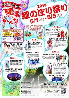 2019魃峨・縺シ繧翫メ繝ゥ繧キoutline.jpg
