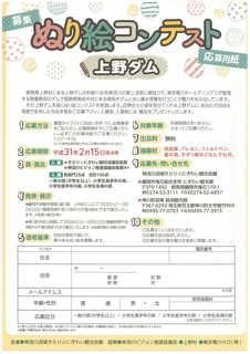 上野ダムぬり絵コンテスト-1.jpg