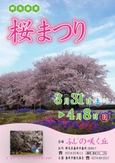 sakuraposuta_0.png